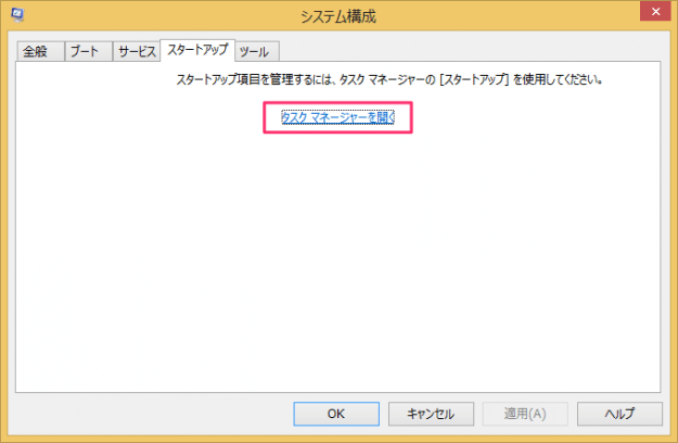 windows-8-startup-manager-06
