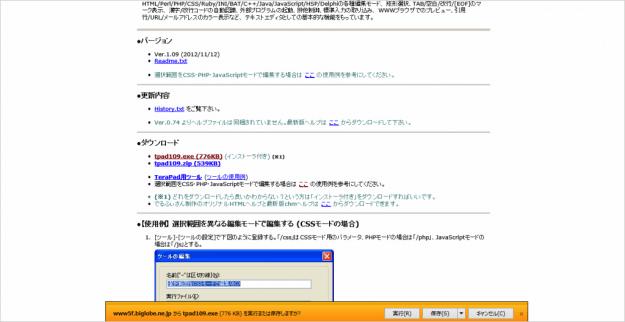 windows8-terapad-install-01