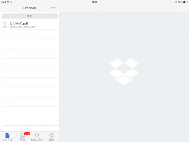 ios-app-dropbox-09