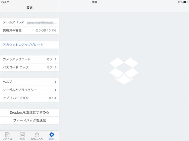 ios-dropbox-settings-03