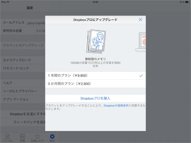 ios-dropbox-settings-04