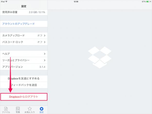ios-dropbox-settings-12