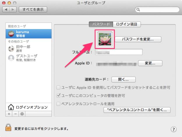 mac-change-user-profile-picture-04