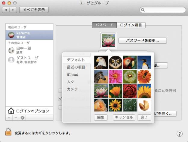 mac-change-user-profile-picture-05
