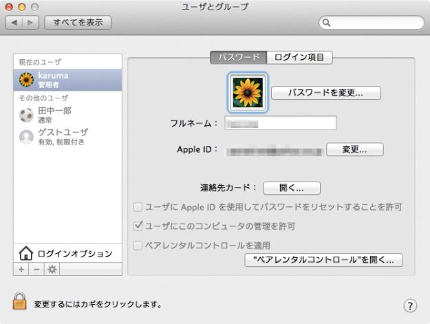 mac-change-user-profile-picture-06