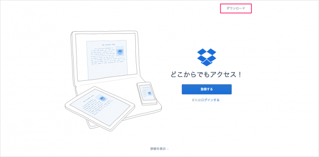 mac-dropbox-download-install-01