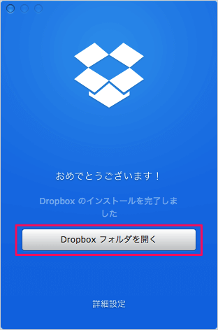 mac-dropbox-download-install-07