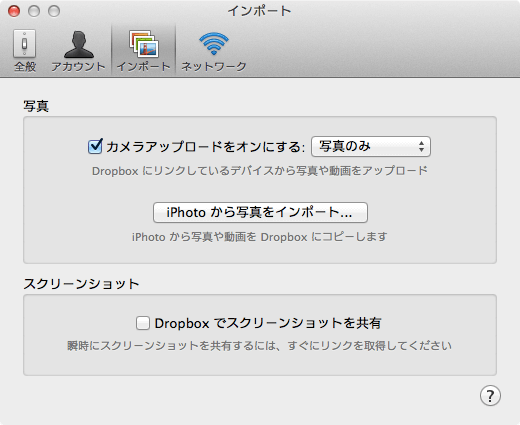 mac-dropbox-settings-08