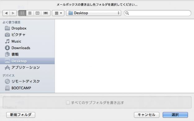 mac-mail-export-04