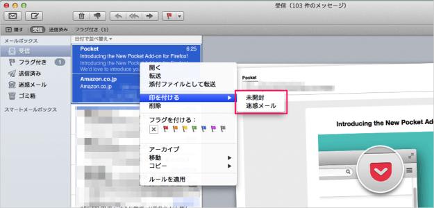 mac-mail-unread-spam-03