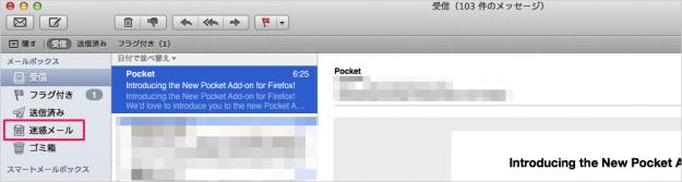 mac-mail-unread-spam-04