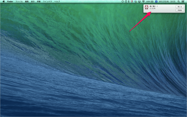 mac-notification-center-01