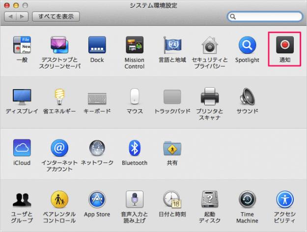 mac-notification-center-03