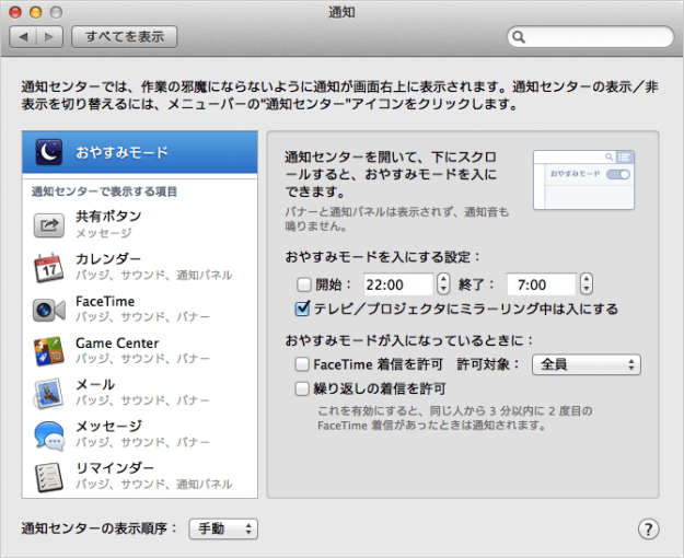 mac-notification-center-04