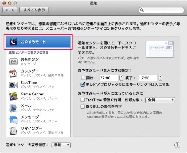 mac-notification-center-05