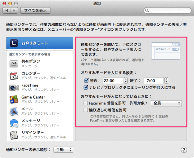 mac-notification-center-06