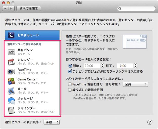 mac-notification-center-07