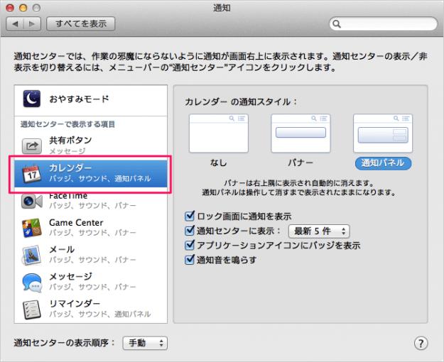 mac-notification-center-08