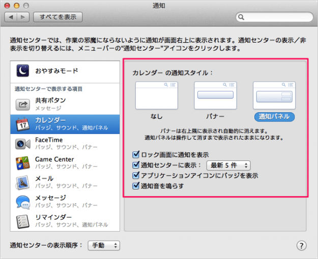 mac-notification-center-09