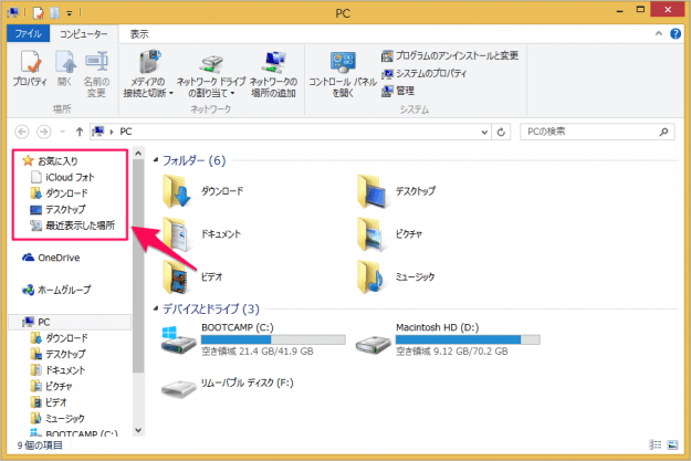 win8-explorer-add-favorites-01
