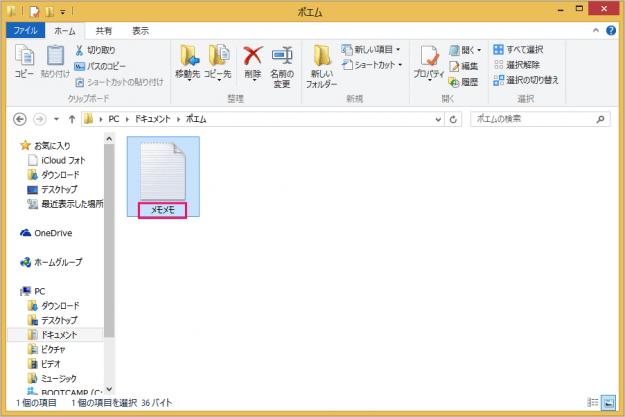 win8-explorer-file-rename-03