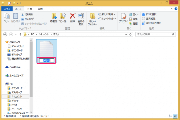win8-explorer-file-rename-04