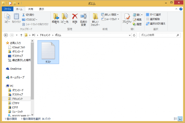 win8-explorer-file-rename-05