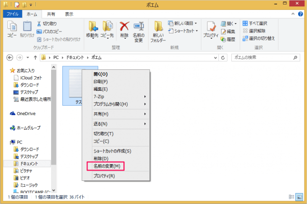 win8-explorer-file-rename-06