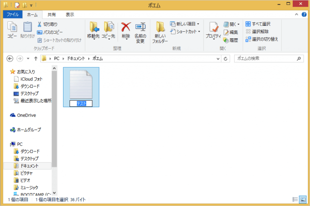 win8-explorer-file-rename-07