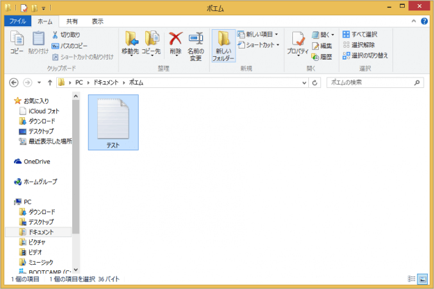 win8-explorer-file-rename-08