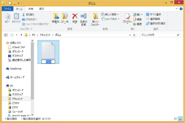 win8-explorer-file-rename-09