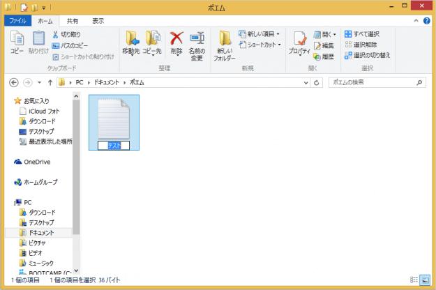 win8-explorer-file-rename-09