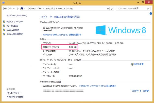 win8-setting-max-memory-limits-01