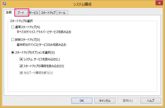 win8-setting-max-memory-limits-05