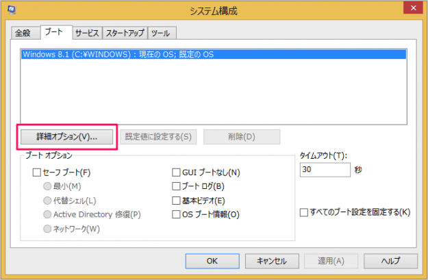 win8-setting-max-memory-limits-06