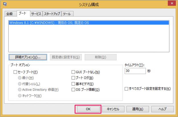 win8-setting-max-memory-limits-09