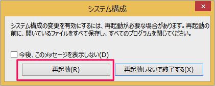 win8-setting-max-memory-limits-10