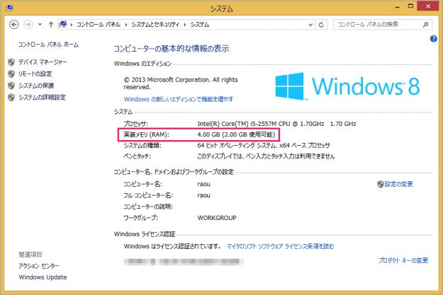win8-setting-max-memory-limits-11