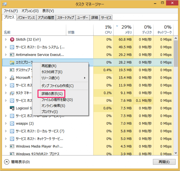 win8-task-manager-process-priority-04