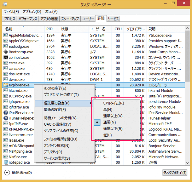 win8-task-manager-process-priority-06
