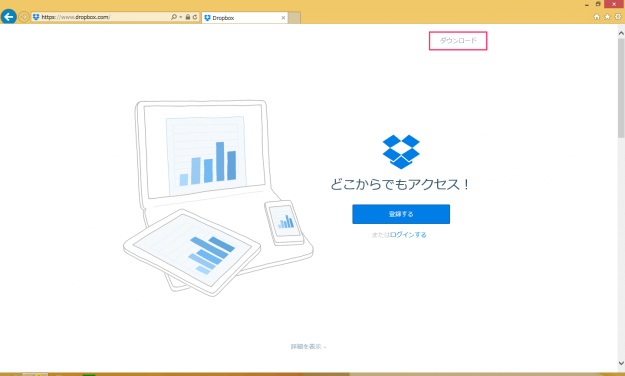 windows-dropbox-download-install-01