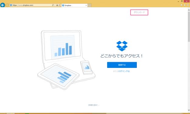 windows-dropbox-download-install-01
