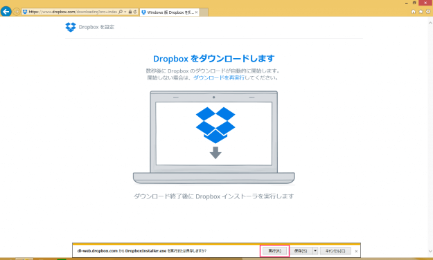 windows-dropbox-download-install-02