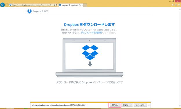 windows-dropbox-download-install-02