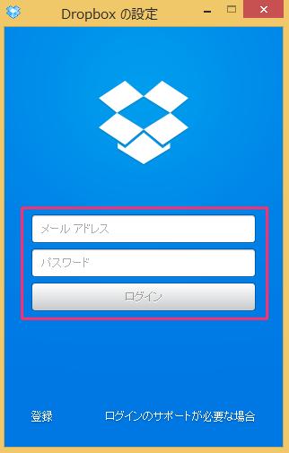 windows-dropbox-download-install-04