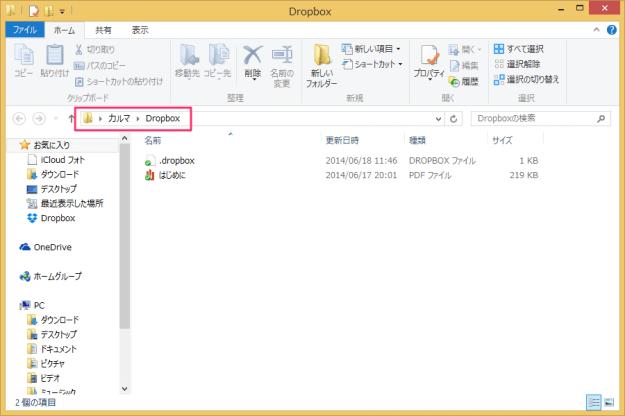 windows-dropbox-download-install-06