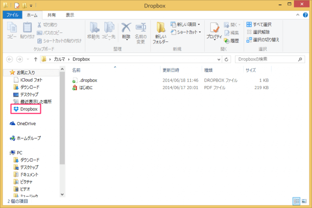 windows-dropbox-download-install-07