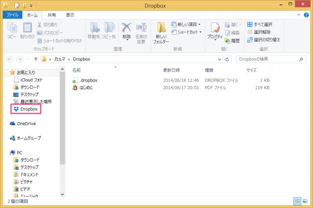 windows-dropbox-download-install-07