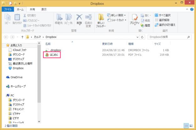 windows-dropbox-download-install-08