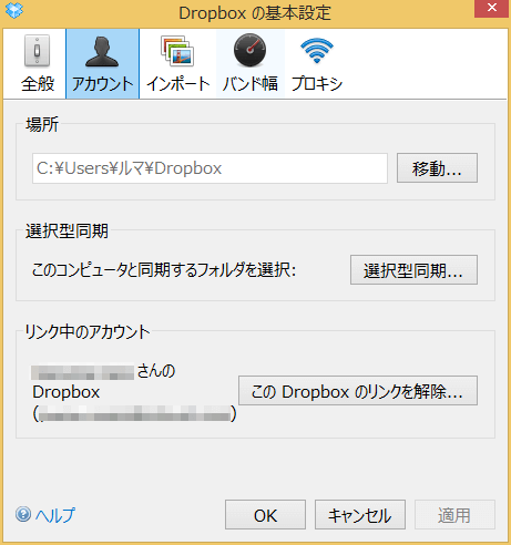 windows-dropbox-settings-07